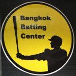 #13 タイのバンコクバッティングセンター
