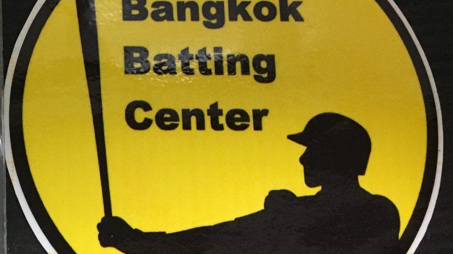 batting center