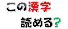 #11 難読地名とバッティングセンター