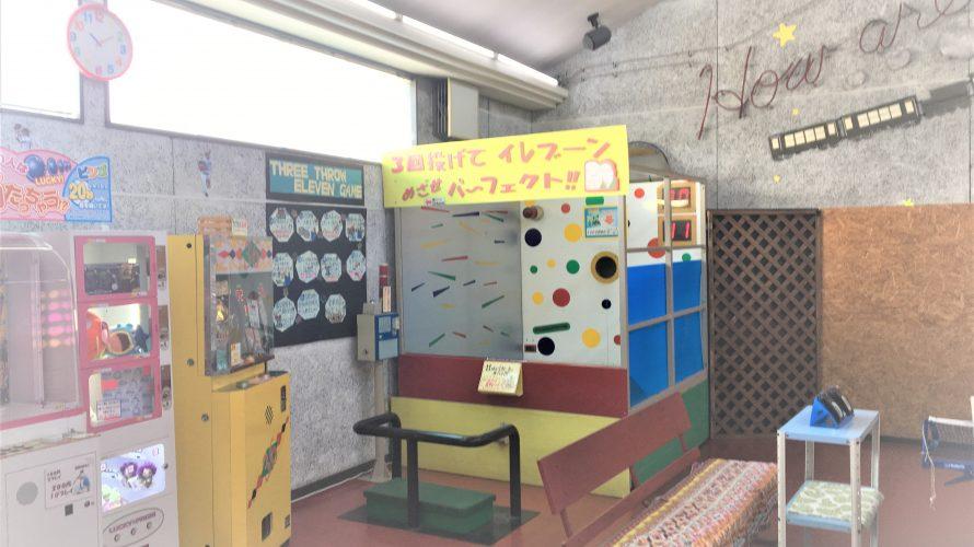 #23 富山県のベースボールハウスMVP有沢店の「パーイレ」とバッティングセンター